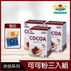 【惠昇食品】好媽媽濃純高脂可可粉(15公克X10包/盒)3入