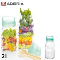 ADERIA 日本進口長型醃漬玻璃罐2L(藍綠)