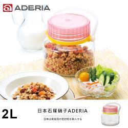 ADERIA 日本進口醃漬玻璃罐2L(粉)