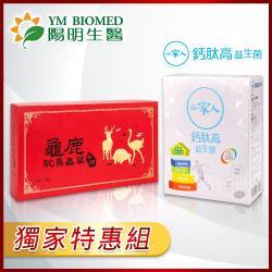 【YM BIOMED 陽明生醫】龜鹿鴕鳥蟲草原膠10入+一家人鈣肽高益生菌30包 超值組