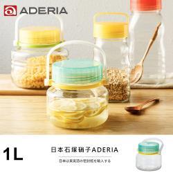 ADERIA 日本進口醃漬玻璃罐1L(藍綠)