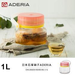 ADERIA 日本進口醃漬玻璃罐1L(粉)