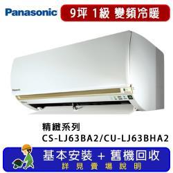 Panasonic國際牌 9坪 精緻系列變頻冷暖一對一分離式冷氣 CS-LJ63BA2/CU-LJ63BHA2