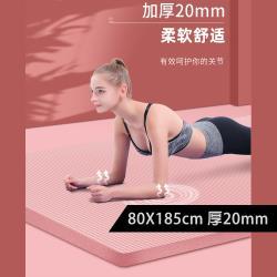 [X-BIKE]加大超厚款 20mm厚 185x80cm 瑜珈墊/防滑墊/地墊  贈綁帶及背袋 SGS認證 XFE-YG28