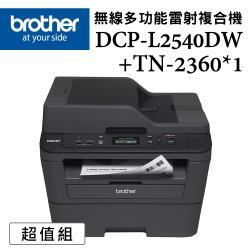 (超值組)Brother DCP-L2540DW 無線雙面多功能雷射複合機+TN-2360原廠碳粉匣*1支
