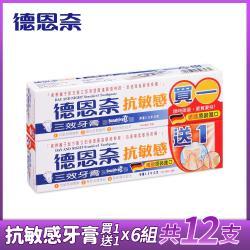 【買一送一】德恩奈抗敏感三效牙膏130gX6組(共12件)
