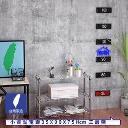 客尊屋-粗管小資型 35x90X75Hcm 銀衛士三層架