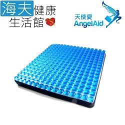 海夫健康生活館 天使愛 AngelAid 雙層吸壓 凝膠坐墊(GEL-SEAT-016B)