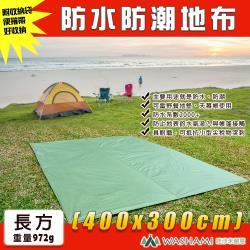 WASHAMl-防水防潮地布(400x300cm)長方