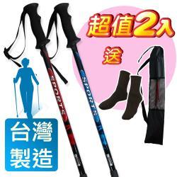 Yenzch 樂齡登山健走杖/三節式 6011鋁合金/直柄(二色可選 2入) RM-10621-贈送背袋+運動襪