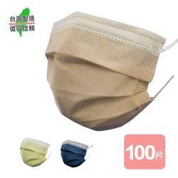 真心良品 上立雙鋼印醫 療拋棄式口罩100片(可挑色)