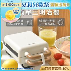ROOMMI 好簡單三明治機 RM-RO-01-W