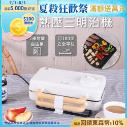 ROOMMI 煎烤熱壓三明治機RM-RO-02