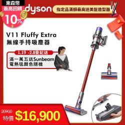 送收納架+吸頭+10%東森幣↘Dyson戴森SV15 V11 Fluffy Extra 無線手持式吸塵器(可換式電池)-庫