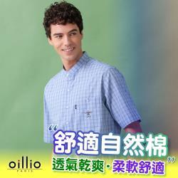 oillio歐洲貴族 男裝 短袖小立領休閒襯衫 純棉透氣不悶熱 簡約有型 藍色