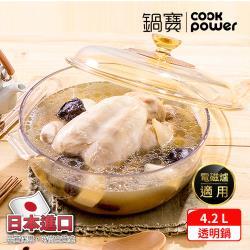 【CookPower鍋寶】微晶透明湯鍋 (兩色任選)