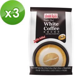 gold kili金麒麟 特濃白咖啡X3袋 (35gX15入/袋)