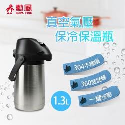 勳風  1.3升真氣壓式不鏽鋼保溫瓶 HF-J861L