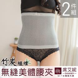 席艾妮SHIANEY 竹炭纖維美體無縫塑身腰夾(2件組)