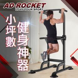 AD-ROCKET多功能引體向上機黑色限定款/背肌/單槓/雙槓/重訓/肌力