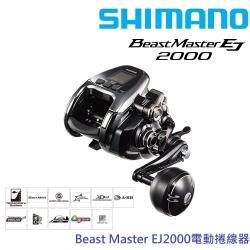SHIMANO 19 BEAST MASTER 2000EJ 鐵板專用電動捲線器(公司貨)