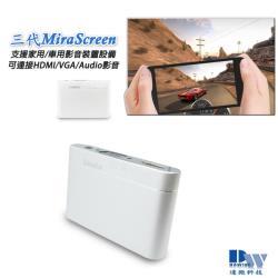 【三代MiraScreen】HM201蘋果/安卓 多功能影音鏡像轉換器(送6大好禮)