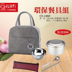 飪我行 環保餐具組(便當盒+小碗+餐具+提袋) CI-140J