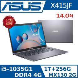 ASUS 華碩 X415JF-0031G1035G1 14吋 (i5-1035G1/4G/1TB+256G/W10 HOME S) 入門級筆電