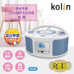 KOLIN 手提CD/MP3/USB音響 KCD-WDC31U-湖水藍