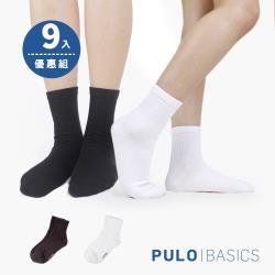 PULO-純色精梳棉短筒襪-9雙入(短襪/學生襪/休閒襪)