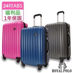 (福利品  24吋)  美好時光ABS硬殼箱/行李箱 (3色任選)