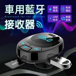 藍牙擴充!PD快充 高檔免持藍牙音樂撥放 雙USB車充-手機音樂撥放器