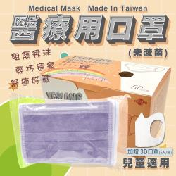 鈺祥 雙鋼印醫療用口罩-薰衣草紫(50入盒裝)兒童適用 台灣製造