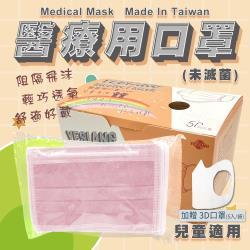 鈺祥 雙鋼印醫療用口罩-玫瑰粉(50入盒裝)兒童適用 台灣製造