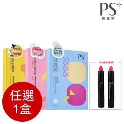 韓國PS+美美妍 升級版面膜(3款任選1盒)加送PS唇筆