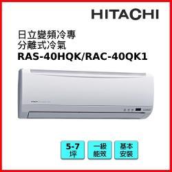 HITACHI日立 5-7坪一級能效變頻冷專旗艦分離式冷氣RAS-40QK1/RAC-40QK1