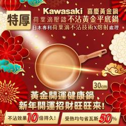 Kawasaki-黃金福氣開運不沾平底鍋30cm