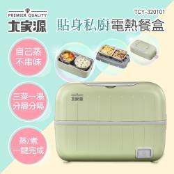 大家源 貼身私廚電熱餐盒 TCY-320101
