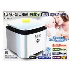 Fujitek富士電通 負離子兩用空氣清淨機 FT-AP08 (珍珠白)