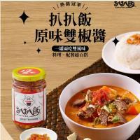 【扒扒飯】拌醬系列(雙椒醬/ 麻辣花椒泡菜/ 泰椒醬)260gx12瓶