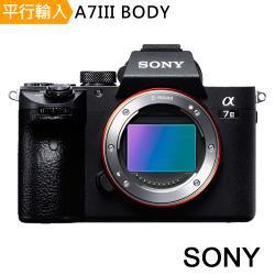 SONY A7III body 全片幅 單機身*(中文平輸)