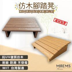 HIKAMIGAWA 台灣PS仿木腳踏板 增高墊腳板/拉筋板/腳踏凳