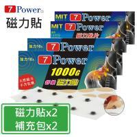 【7Power】MIT舒緩磁力貼1000G (10枚)2包+替換貼布*2包 (30枚/ 包)超值組