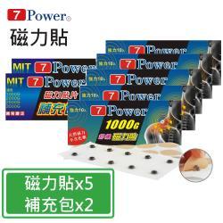 【7Power】MIT舒緩磁力貼1000G (10枚)5包入+替換貼布*2包 (30枚/包)超值組