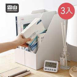 日本霜山 10CM面寬隙縫斜取式分類收納盒-3入