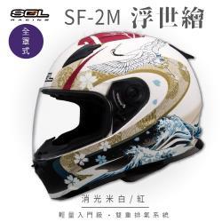 SOL SF-2M 浮世繪 消米白/紅 全罩 FF-49(全罩式安全帽│機車│內襯│鏡片│輕量款│情侶款│全可拆)