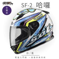 SOL  SF-2 HELLO哈囉 白/藍 全罩 GM-49Y(全罩式安全帽│機車│內襯│鏡片│輕量款│情侶小頭款│GOGORO)