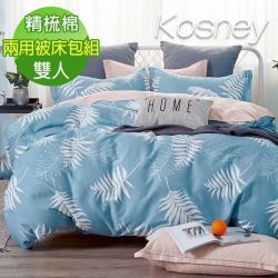 KOSNEY  思葉藍  雙人精梳棉兩用被床包組