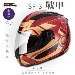 SOL SF-3 戰甲 紅/金 全罩 FF-88(全罩式安全帽/機車/內襯/抗UV鏡片/奈米竹炭內襯/GOGORO)