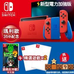 任天堂 Nintendo Switch 瑪利歐 亮麗紅X亮麗藍 公司貨主機+路易吉+遊戲組合A